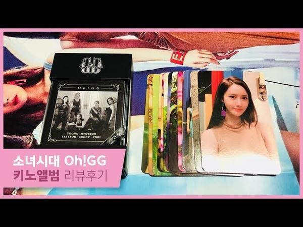 KPOP UNBOXING|소녀시대 Oh!GG(오지지) _ 몰랐니 키노앨범 언박싱 후기 | Girls' Generation _ Lil' Touch Kihno Album