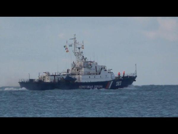 Береговая охрана. ПСКР - 927