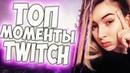 Лучшие моменты Twitch 🍾 Шампанское не выдержало🔥Выдавил гель на сиси Ахринян👄Серега учит целоваться