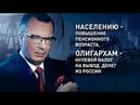 Населению повышение пенсионного возраста олигархам нулевой налог на вывод денег из России