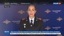 Новости на Россия 24 • Дело женщины, насмерть сбившей мальчика в Балашихе, готово к суду