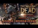 The Walking Dead: Season Three/ A New Frontier/ Telltale Games / Третий сезон/ Эпизод 5