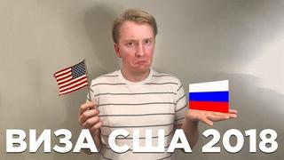 ВИЗА США ГРАЖДАНАМ РФ 2018 -  КАК И ГДЕ?