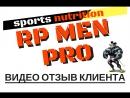 Видео отзыв клиента о RP MEN PRO sports nutrition из Крыма