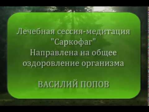 Медитация САРКОФАГ Василий Попов