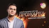 Прожарка Николая Соболева (27.08.2018)