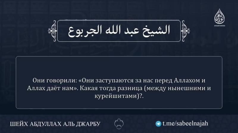 Просьба шафаата является малым ширком является куфром Абдуллах аль Джарбу