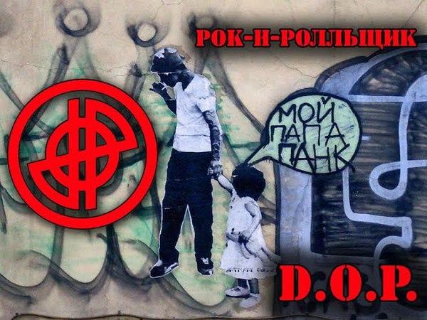 D.o.P. (Бред Пита) - Рок-н-рольщик (Lyric Video)
