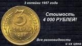 Редкие монеты 3 копейки 1957 - Все разновидности и их цена!