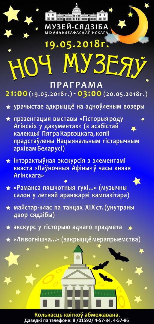 Ноч музеяў у музеі-сядзібе Агінскага ў Залессі