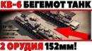 КВ-6 БЕГЕМОТ - ТАНК МУТАНТ, 3 БАШНИ, ДВА ОРУДИЯ 152мм КАК У КВ-2, РАКЕТНАЯ УСТАНОВКА world of tanks