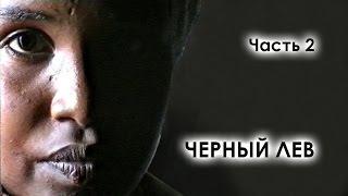 Непредсказуемые кочевники из племени Афары - ЭФИОПИЯ Черный Лев 2