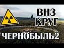 Чернобыль 2, ВНЗ КРУГ, секретный объект СССР