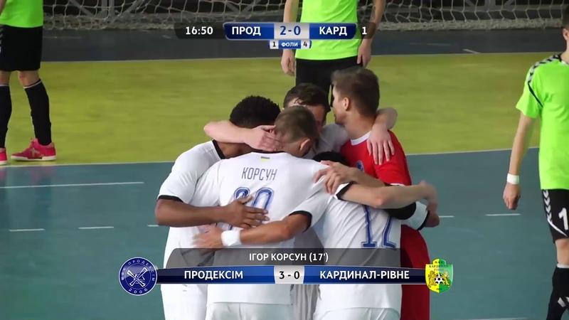 Чемпионат Украины Продексім 5-0 Кардинал-Рівне (перенесенный матч 4 тура)
