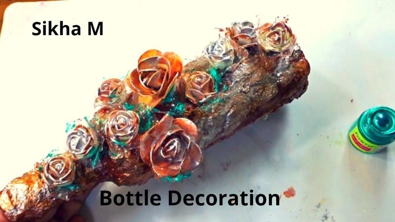 DIY BottleDecoration BottleArt | Vintage Look Wine Bottle | Glass Bottle Decoration | Sikha M