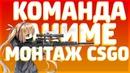 КОМАНДА АНИМЕШНИКОВ - CS:GO МОНТАЖ (AlexHard, Эмджей, Хацкер, GeLik)
