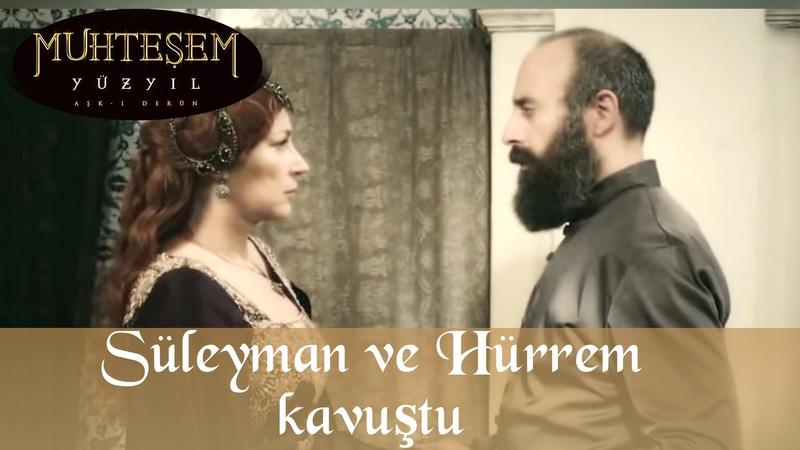 Süleyman ve Hürrem kavuştu - Muhteşem Yüzyıl 103. Bölüm