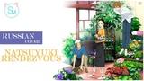 Natsuyuki Rendezvous RUS cover Eva - Anata ni Deawanakereba ~Natsuyuki Fuyuhana~ Sacred Melody