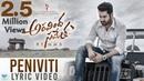 Peniviti Lyrical Video Song | Aravindha Sametha | Jr. NTR | Pooja Hegde | Thaman S