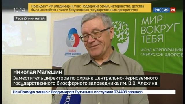 Новости на Россия 24 • На Алтае школьники засняли на камеру снежного барса