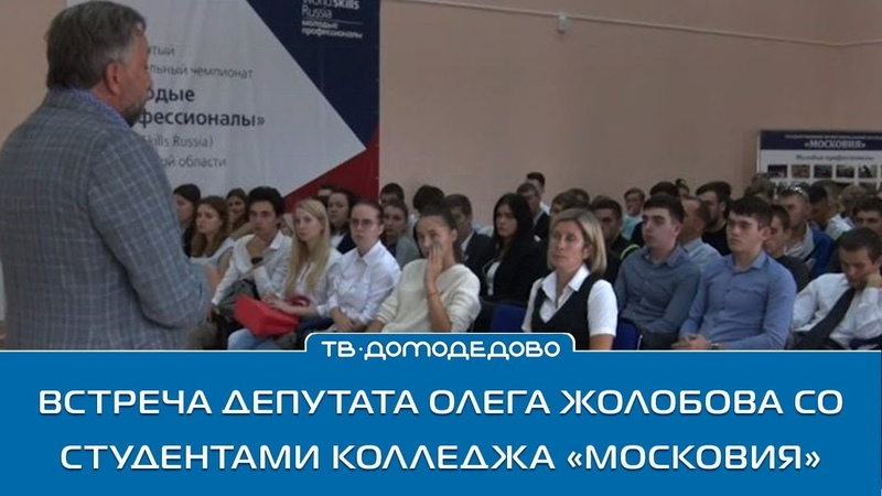 Встреча депутата Олега Жолобова со студентами колледж «Московия»