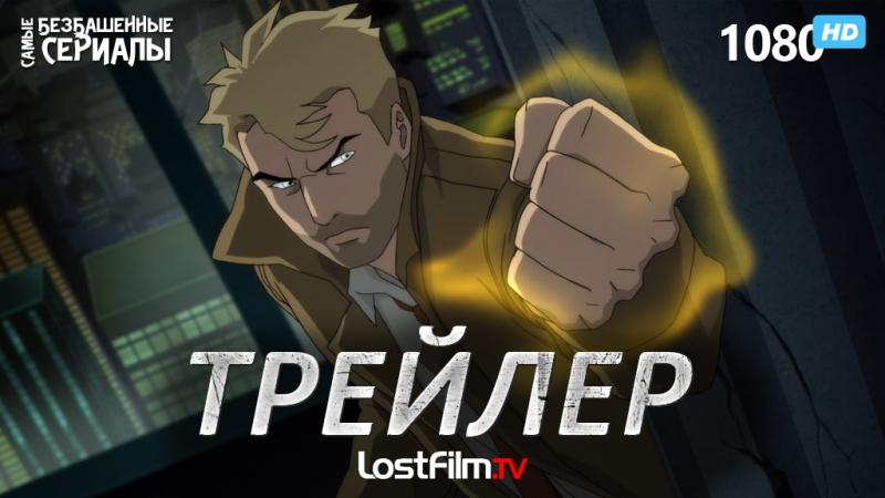Константин: Город демонов / Constantine: City of Demons (1 сезон) Трейлер (LostFilm.TV) [HD 1080]