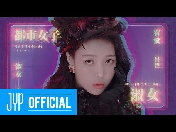 Yubin 숙녀 (淑女) M/V