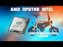 AMD троллит Intel 8 ядерный Coffee lake в Июле Электровелосипед от Xiaomi