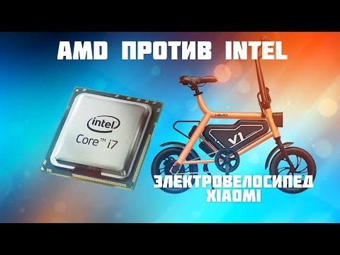 AMD троллит Intel 8 ядерный Coffee lake в Июле Электровелосипед от Xiaomi смотреть онлайн без регистрации