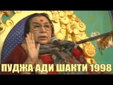Пуджа Шри Ади Шакти 1998 г.