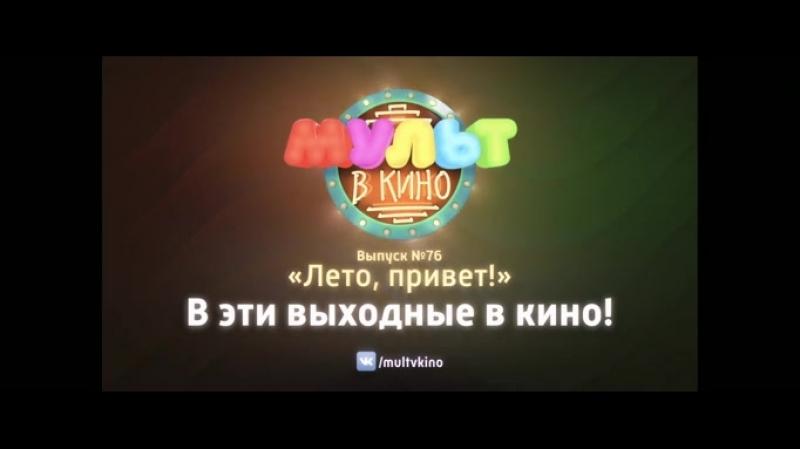 МУЛЬТ в кино Выпуск 76 Лето привет 2018 2D 0 AТМОС СИНЕМА Тюмень