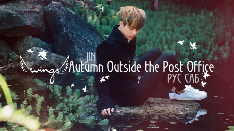 [РУС САБ] [RUS SUB] BTS JIN – Autumn Outside the Post Office