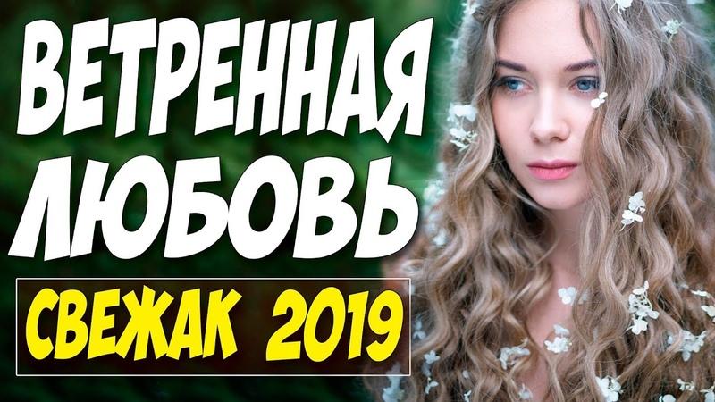 Новинка 2019 ждала на диване!! ** ВЕТРЕННАЯ ЛЮБОВЬ ** Русские мелодрамы 2019 новинки HD