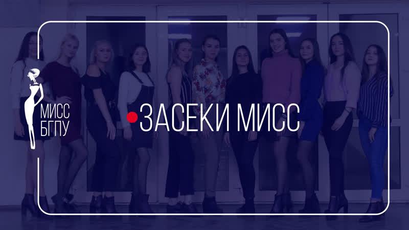 Засеки МИСС Альбина Галимьянова