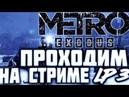 Metro Exodus | Самая долгожданная игра | Прохождение | Стрим | Часть 3