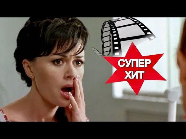 ЭТОТ ФИЛЬМ ЖДАЛИ ВСЕ! Неидеальная женщина Русские мелодрамы, новинки 2018 HD