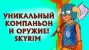 Skyrim - Уникальный Компаньон и Уникальное оружие!