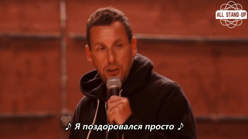 Адам Сэндлер Стендап Про бабушку (RUS oz)