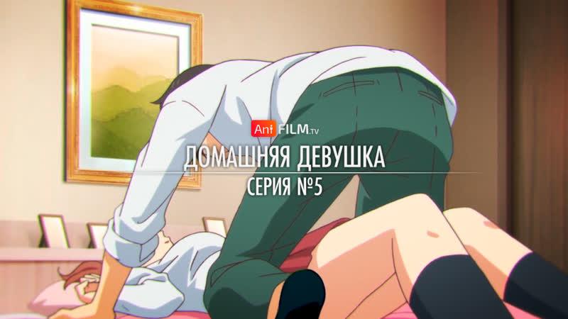 5 - Домашняя девушка Domestic na Kanojo (Octav, Баяна) | AniFilm