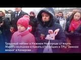 Нижний Новгород почтил память погибших в