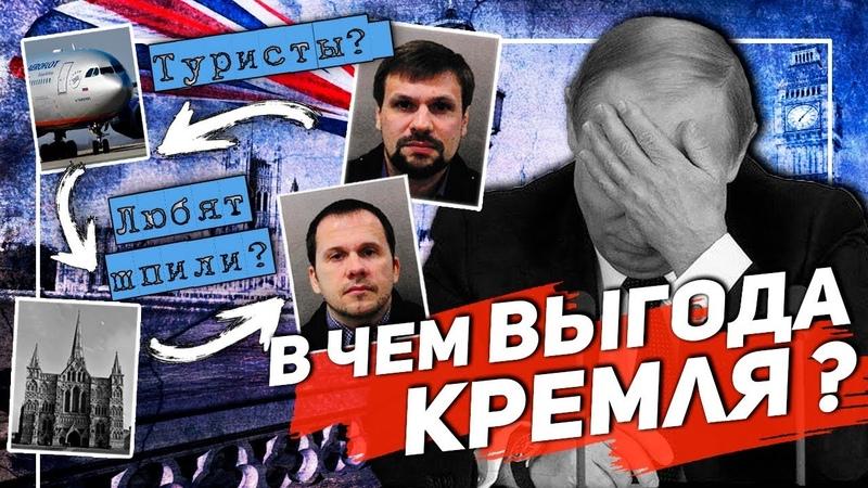 Боширов и Петров: В чем ПЛАН Кремля? | ПОСТПРАВДА | ПиК
