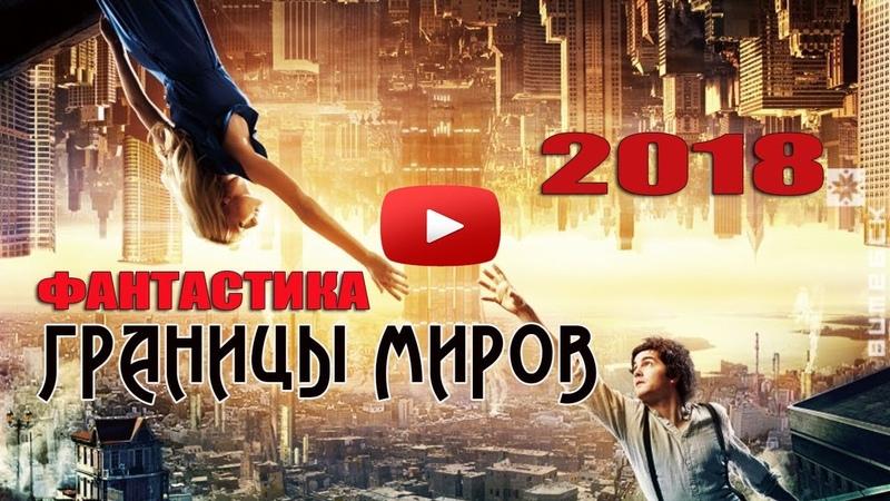 Новая фантастика 2018 / ГРАНИЦЫ МИРОВ / новинки, фильмы 2018 HD онлайн