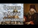 ✟О молитве. св.Игнатий Брянчанинов. Аскетические опыты✟