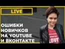 Ошибки новичков на YouTube и ВКонтакте