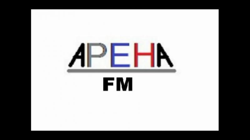 Реклама и начало программы Интерактив шоу Арена FM 19 09 2018