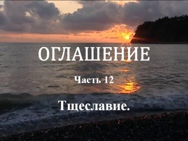 ОГЛАШЕНИЕ. Часть 12 - Тщеславие