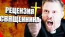 †Рецензия Священника На Игры   Рецензия Священника 1