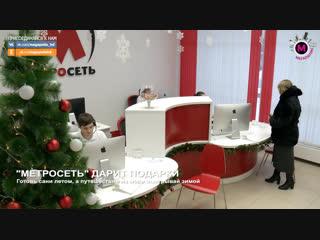 Мегаполис - Метросеть дарит подарки - Нижневартовск