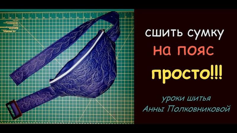 шьем сумку на пояс своими руками - уроки шитья