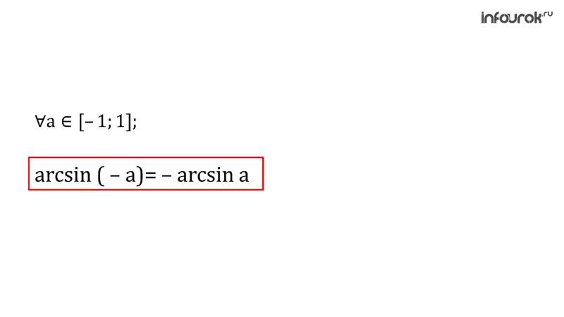 27. Арксинус. Решение уравнения sint = a